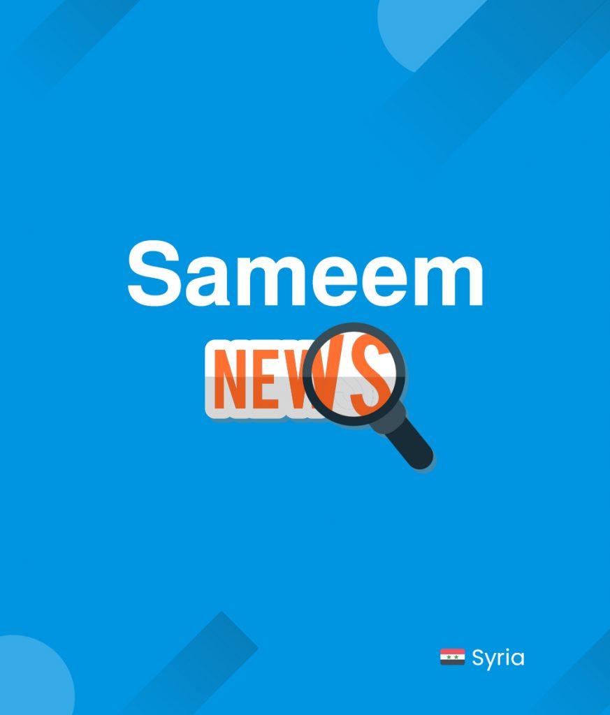 Sameem News